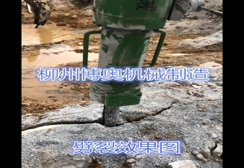 大型岩石劈裂机的威力/原理/效益
