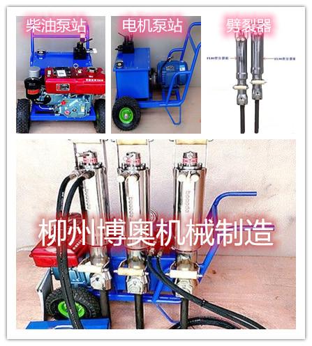 劈裂机不同泵站型号