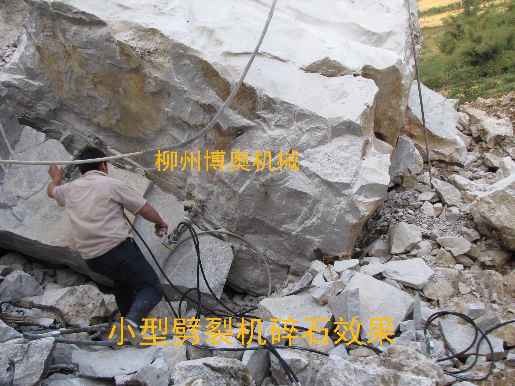 大块岩石分裂