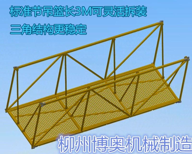 桥梁检修车吊篮