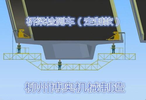 桥梁检测车定制_副本