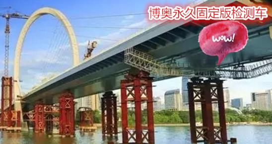 新型橋梁檢測車C位上市,來談談它的結構/規格/價格!