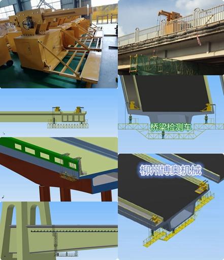 桥梁检测车整合1