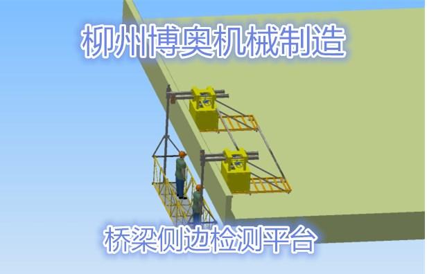橋梁側面檢修/橋梁檢測專用車
