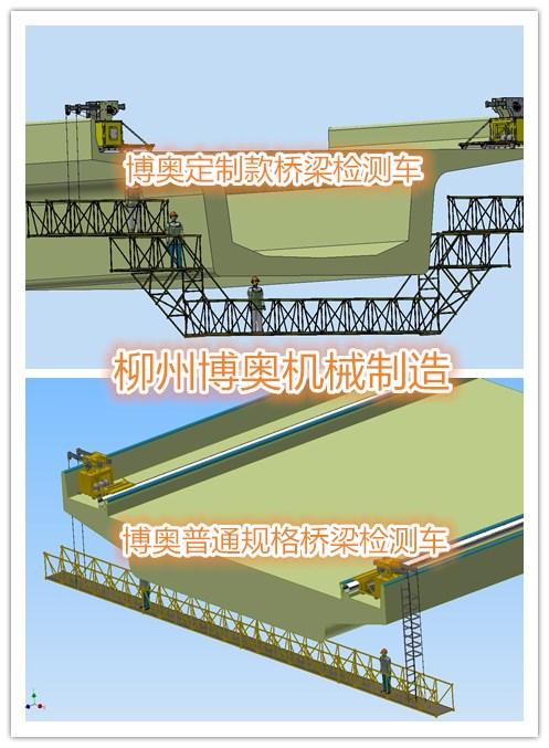 摆脱庞大身躯,便捷轻巧高效检测桥梁----新型桥梁检测车